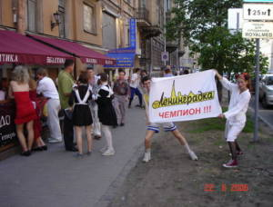 Ленинградка в Суперлиге!